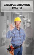 Услуги электротехнические- все доступы