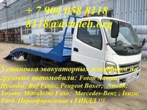 Купить эвакуатор переоборудовать в эвакуатор грузовой автомобиль цена переоформить в ГИБДД