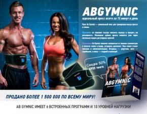 Ab Gymnic -миостимулятор из США