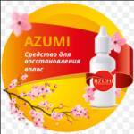 Azumi (Азуми) сыворотка для роста волос