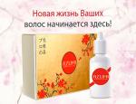 AZUMI - отзывы о лучшем средстве для волос