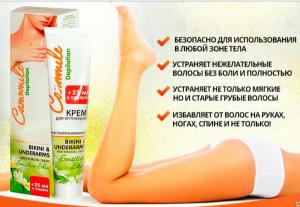 Camo Depilation в Украине   Для удаления волос
