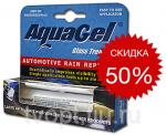 Аквагель (Aquagel) средство защиты автостекол