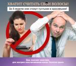 Восстановления волос Золотое просо в Москве