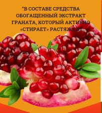 Гранатовая эмульсия Hendel в Беларусь