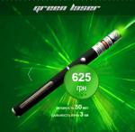 Зеленый лазер - мощные лазерные указки (Украина)