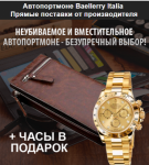 Купить портмоне Baellerry Italia и часы Rolex