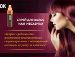 Мегаспрей (Hair MegaSpray) ‒ спрей для волос