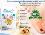 Набор для лечения вальгусной деформации Correct Pro