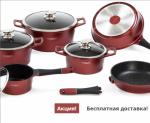 Посуда KOCH LINE- Успейте заказать по специальной цене 19900 руб.