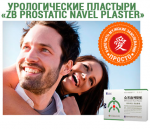 Урологические пластыри для мужчин ZB Prostatic Navel