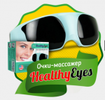 "Очки-массажер для глаз ""HealthyEyes"""