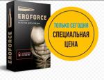 Купить EroForce для потенции со скидкой 50%, отзывы