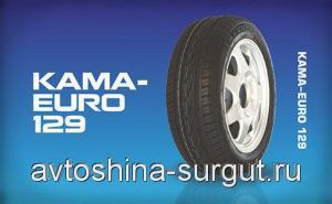 Шина 195 65 R15 НК-129 Кама-EURO Ford Focus Skoda Octavia