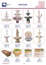 Производство-продажа МАФ: вазоны, фонтаны, скамейки садово-парковые, садовые скульптуры, фонари садовые, садово-парковые архитектурные элементы, изделия из фибробетона в Казахстане в Алматы