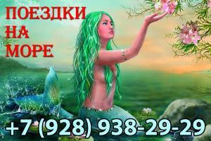 Поездки на море из Владикавказа