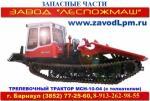 Трактора лесозаготовительные