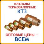 Клапаны термозапорные КТЗ: минимальные цены в Санкт-Петербурге