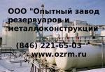 Изготовление резервуаров РВС