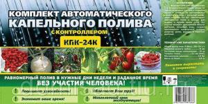 Система КПК 24 К с контроллером для автоматического капельного полива растений