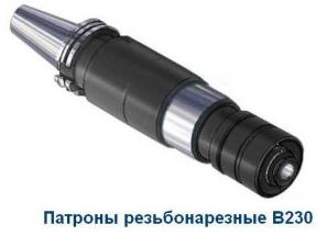 Патрон резьбонарезной с хвостовиком по DIN 2080, конус 50, вылет 130-220, диаметр резьбы М3-М42
