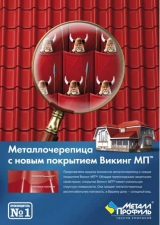 Металлочерепица Викинг МП® (Швеция) Могилев