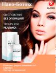Купить Nano Botox (Нано Ботокс) в Минске
