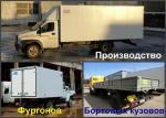 Производство фургонов и бортовых кузовов.