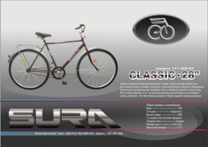 """Велосипеды марки """"SURA"""""""