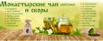 Монастырский чай (сборы) - все виды