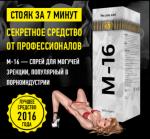 Спрей возбудитель М16 купить