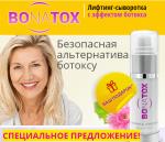 Bonatox (Бонатокс) сыворотка от морщин. Получи вторую упаковку бесплатно!