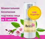 Сыворотка для мгновенной подтяжки лица - Brilliup