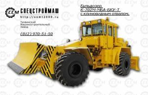Сельскохозяйственный трактор К-700