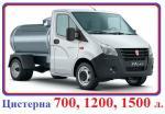 Автоцистерна  ГАЗель NEXT -1200 л.