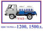 УАЗ-3303 УАЗик молоковоз - водовоз