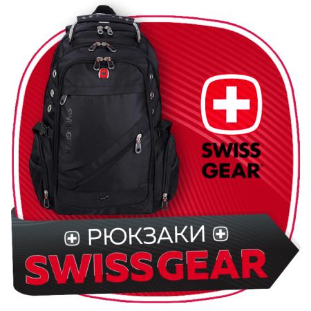 Рюкзак swissgear часы swiss army в подарок