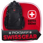 Купить водонепроницаемый рюкзак SWISSGEAR (часы в подарок)