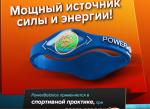 Турмалиновый браслет Power Balance для мужчин
