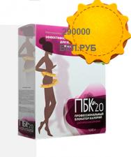 Худей с блокатором калорий - 20 (ПБК-20)