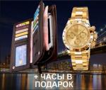 Часы Rolex Daytona + Портмоне Carwallet