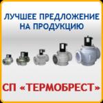 Лучшее предложение на продукцию СП «ТермоБрест» ООО