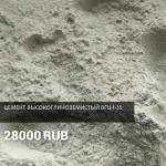 Высокоглиноземистый цемент ВГЦ-1-35