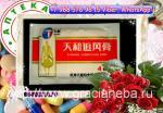 Китайский Пластырь Тяньхэ Чжуйфэн Гао - победитель боли  4шт=1упаковка