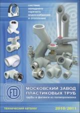 Полипропиленовые трубы завода ФД ПЛАСТ (Россия)