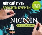 Спрей Nicoin против курения