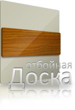 Отбойная доска - Design (огнестойкая)