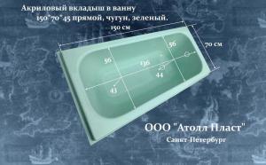 Цветной акриловый вкладыш в ванну 1.5 прямой глубиной 45 см, ванна в ванну