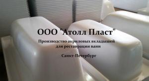 Акриловые вкладыши для реставрации ванн, акриловые ванны, производство