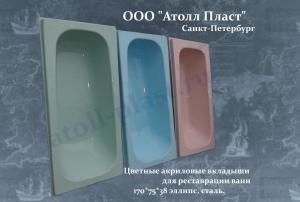 Акриловые вкладыши для ремонта ванн 1.7 оптом от производителя